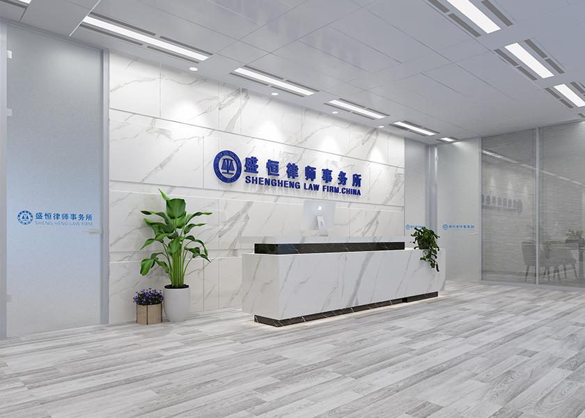 辽宁盛恒律师事务所前台