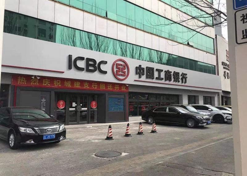 中国工商银行盘锦城建支行营业用房装修改造项目